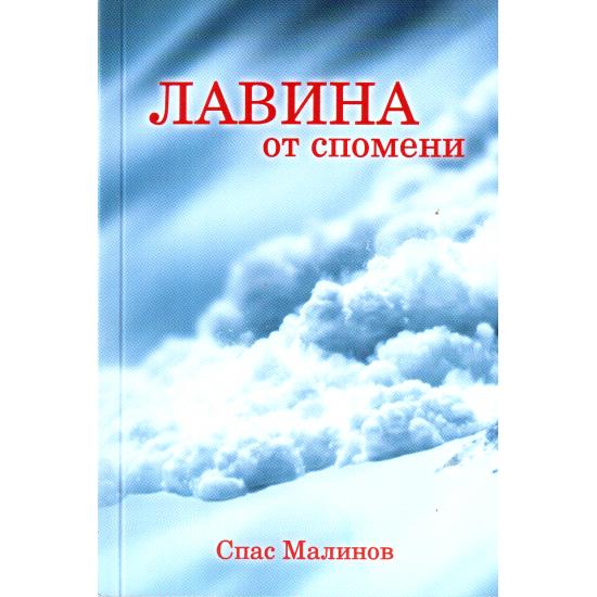 Лавина от спомени – автобиография на Спас Малинов
